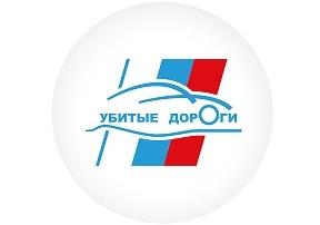 Дорожная инспекция ОНФ/Карта убитых дорог