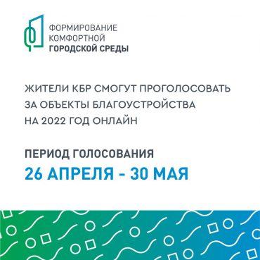 В РФ запустили платформу по голосованию за объекты благоустройства