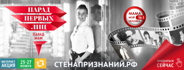 Парад первых лиц – парад мам 2017 на стенапризнаний.рф